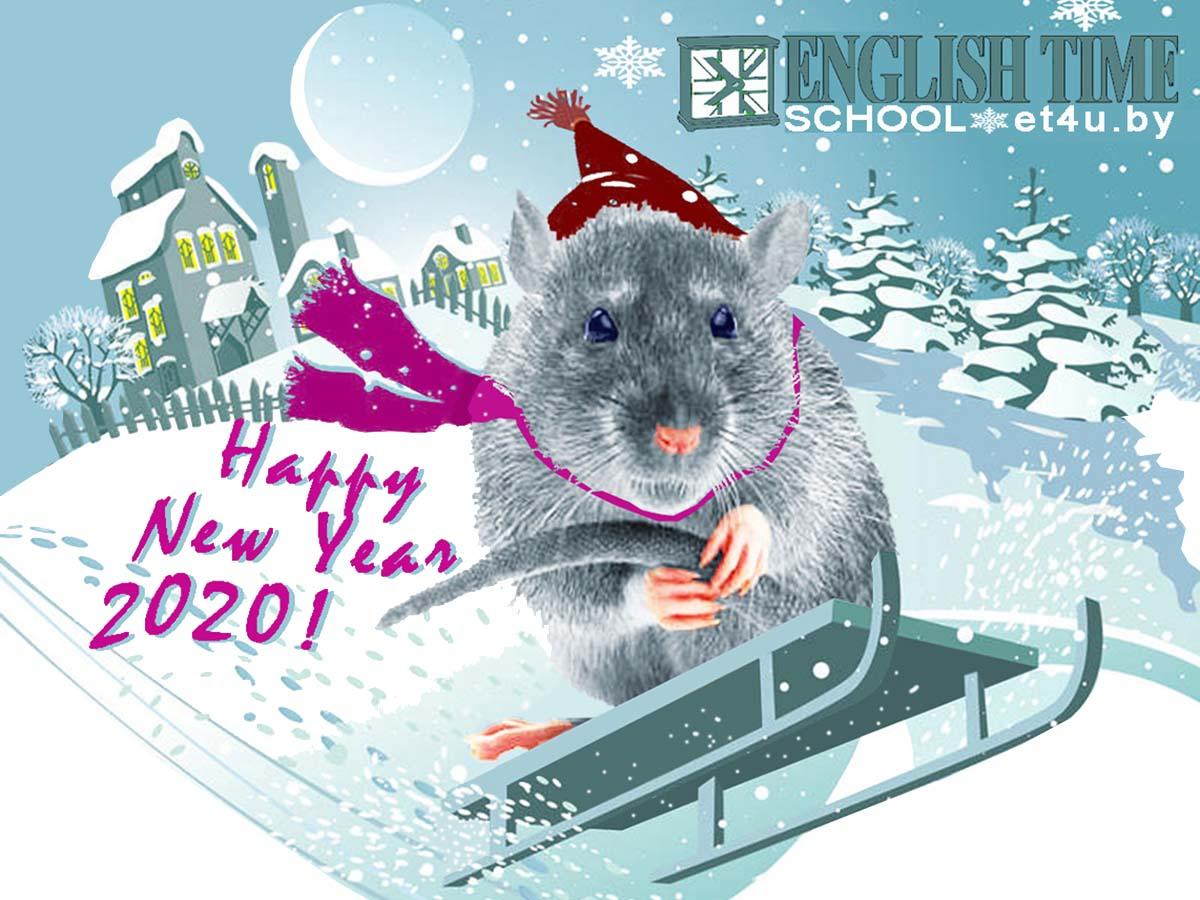 happy new year, курсы английского языка в минске, school english time,